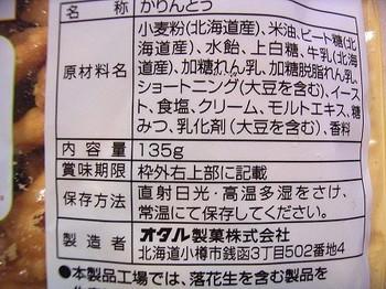 okasi023.jpg